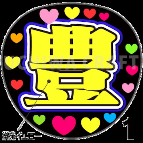【蛍光プリントシール】【演歌/山川豊】『豊』コンサートやライブに!手作り応援うちわでファンサをもらおう!!!