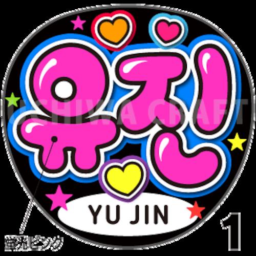 【蛍光プリントシール】【IZ*ONE(アイズワン)/ユジン】『유진』K-POPのコンサートやツアーに!手作り応援うちわでファンサをもらおう!!!