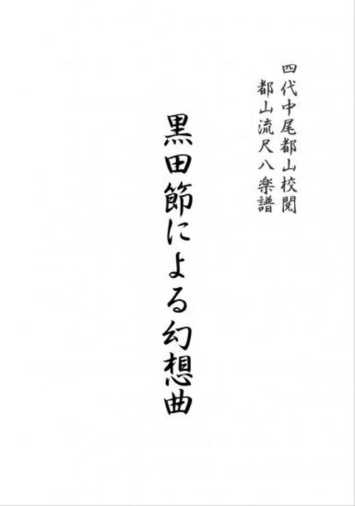 T32i519 黒田節による幻想曲(尺八/沢井忠夫/楽譜)