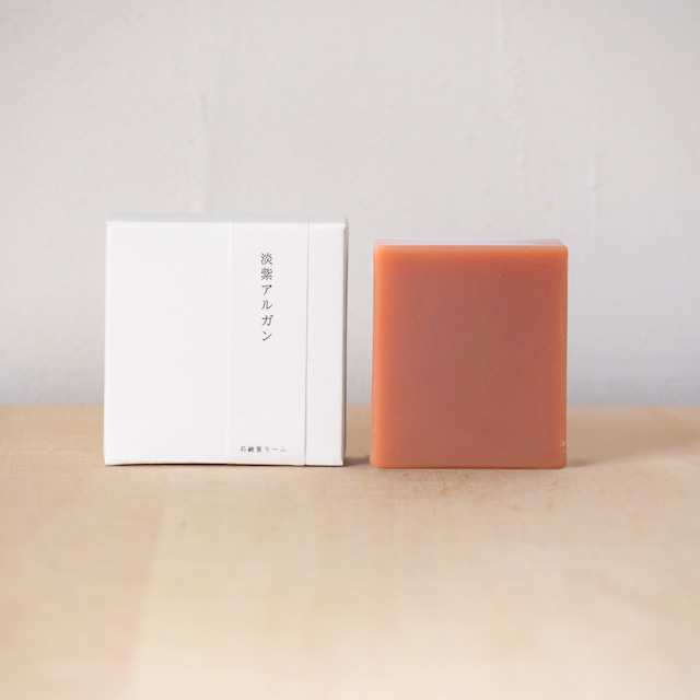 淡紫アルガンの石鹸(旧商品名「紫根アルガン」) /和漢植物シリーズ