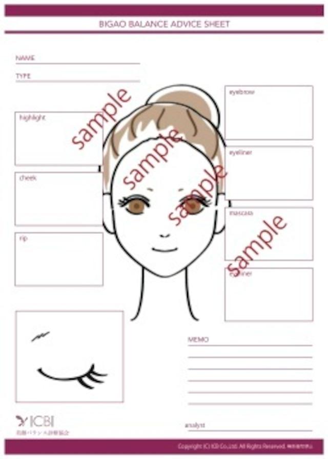 美顔バランス診断アドバイスシート(50枚入り)
