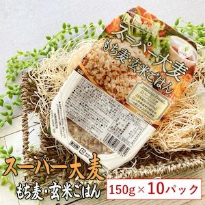 【山形県産】 【スーパー大麦 もち麦・玄米ごはん 150g×10パック】【 送料無料】