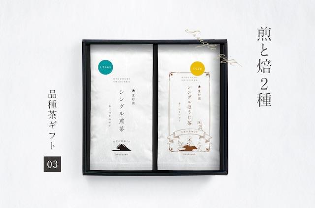 ギフト【03】煎茶・ほうじ茶2種
