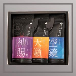 高級茶セット 3袋入【神賜・天籟・空鏡】
