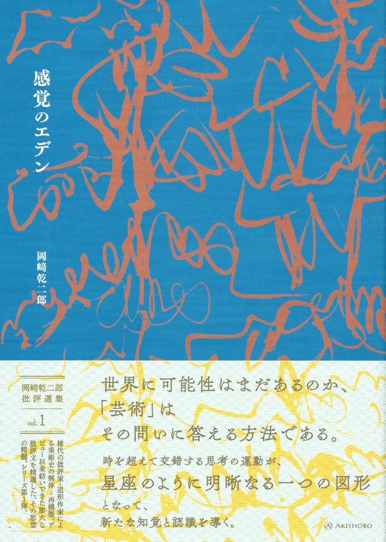感覚のエデン 岡崎乾二郎批評選集 vol.1