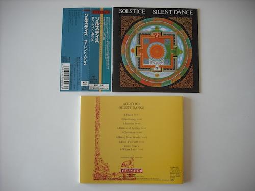 【CD】SOLSTICE / SILENT DANCE