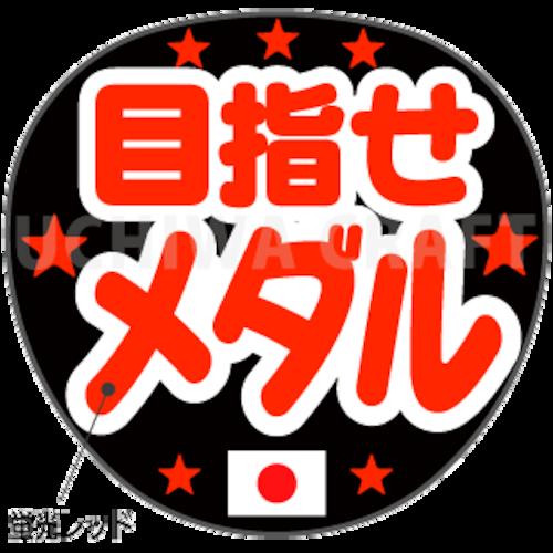 【蛍光1種シール】『目指せメダル』オリンピック スポーツ観戦に!
