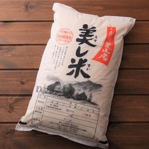 【新米】美山産コシヒカリ10 kg 精米
