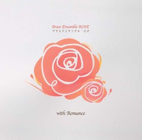 「Brass Ensemble ROSE with Romance」ブラスアンサンブル・ロゼ(WKCD-0050)