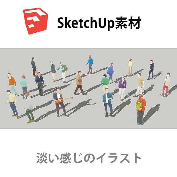 SketchUp素材外国人イラスト-淡い 4aa_014 - 画像1