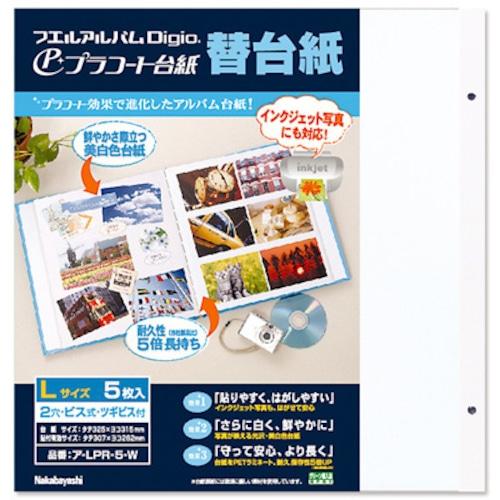プラコート台紙 フリー替台紙 L ア-LPR-5-W (5枚組)【32650】