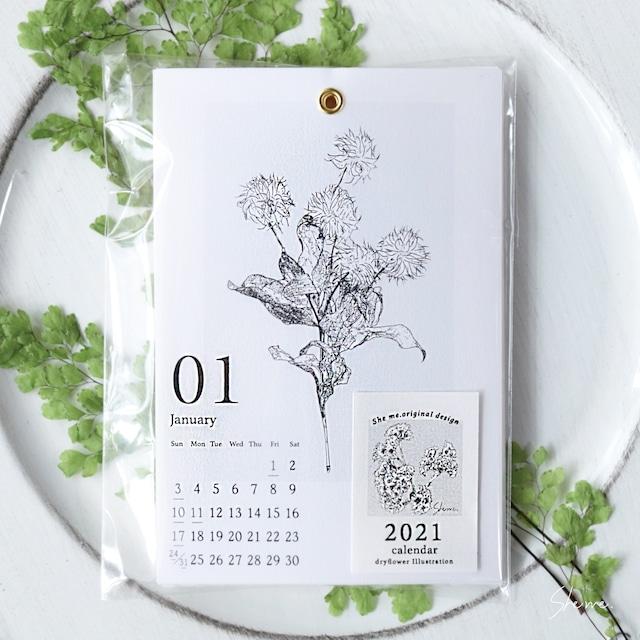 2021カレンダー (ポストカードサイズ)