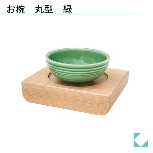 ねこちゃん お椀 丸形 緑色