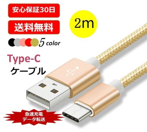 送料無料 長さ2m USB Type-Cケーブル Type-C 充電器 高速充電 データ転送 Xperia XZs / Xperia XZ / Xperia X compact / Nexus 6P / Nexus 5X 等対応