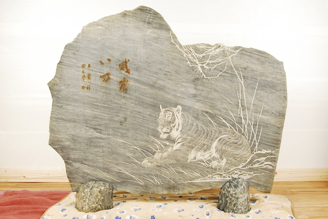 6611 希少 大迫力 中国 王覺 刻 銘有 石板に虎図絵 衝立 時代物 W 150 X H 127cm 直接引取限定