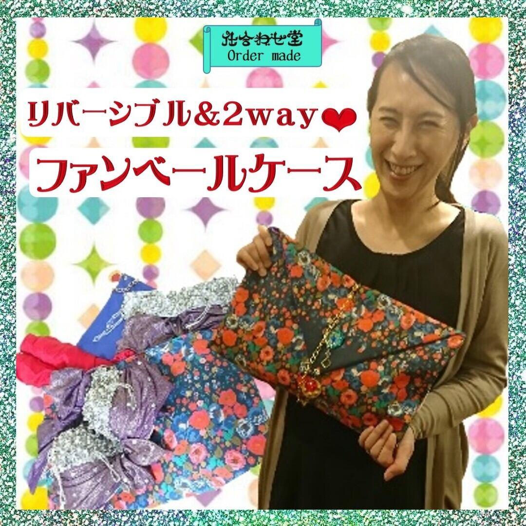 【Order Made】リバーシブル&2way♡ファンベールケース