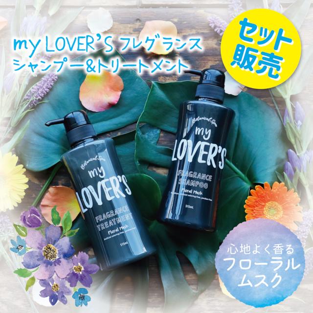 【フローラルムスク:セット】my・LOVER'S ボタニカルフレグランス フローラルムスクの香り