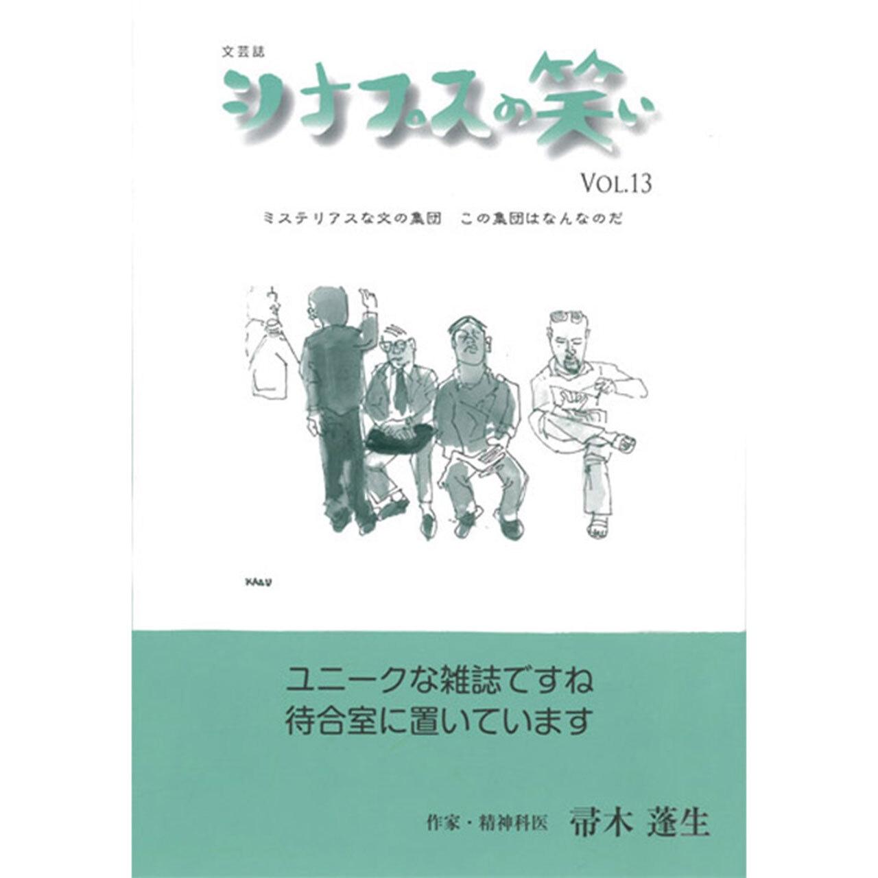 シナプスの笑い Vol.13