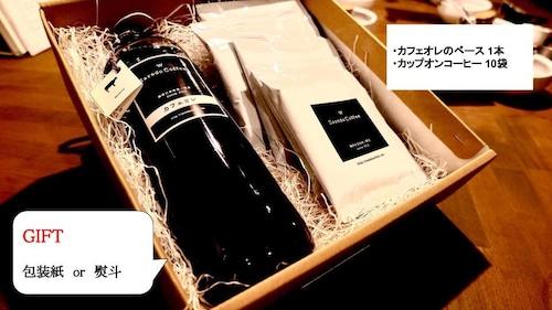 【ギフト】手間入らずのコーヒーセット 2