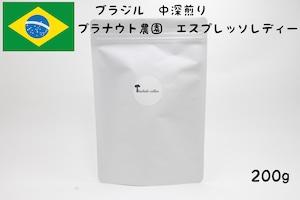 ブラジルコーヒー豆 ・中深煎り 200g(プラナウト農園 エスプレッソレディー)