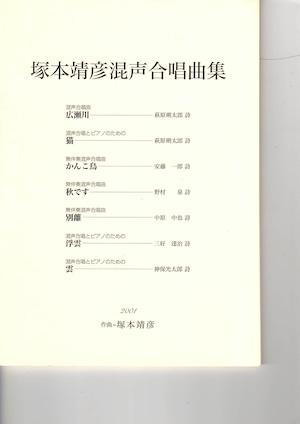 T05i07 塚本靖彦混声合唱曲集(混声合唱/塚本靖彦/楽譜)