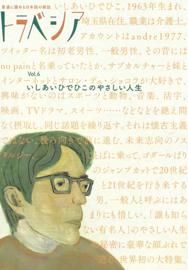 トラベシア Vol.6 いしあいひでひこのやさしい人生