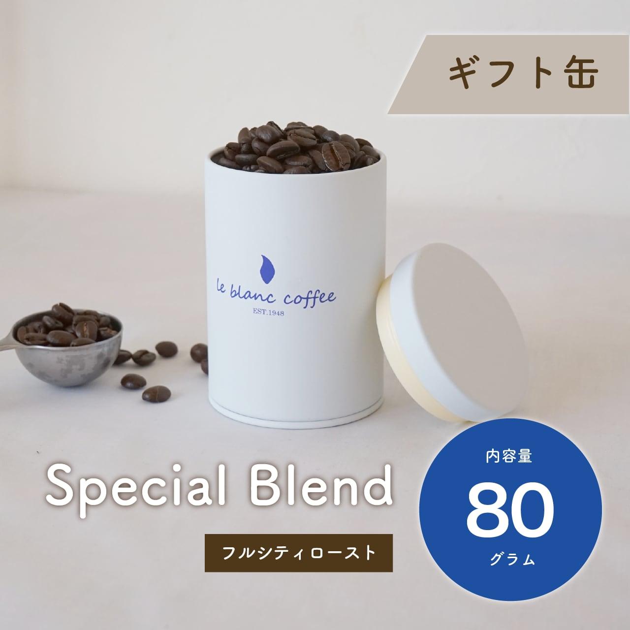 コーヒーギフト缶(ルブランスペシャルブレンド80g)