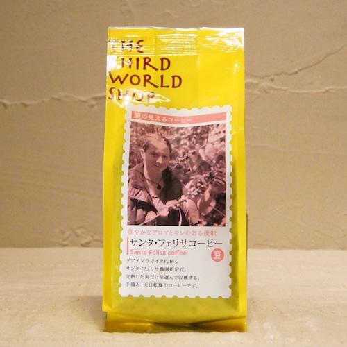 【第3世界ショップ】サンタフェリサコーヒー(グアテマラ・豆)