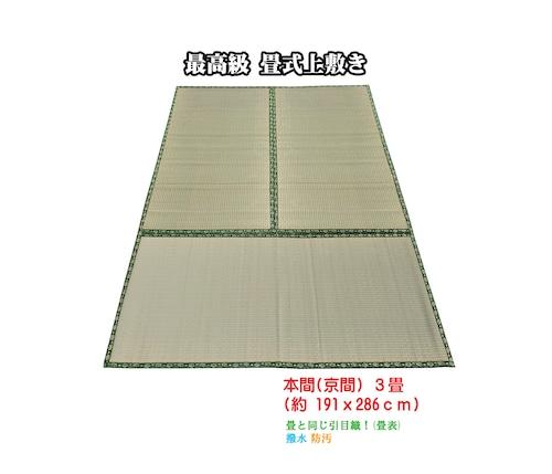 最高級 畳式上敷き(本間/京間) 3畳