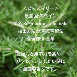 【活】ローズマリー&レモン精油~脳を活性化、活力
