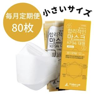【キッズサイズ / 毎月配送80枚 / ホワイト】FDA認証SSSランクKF94マスク正規品:全国送料無料