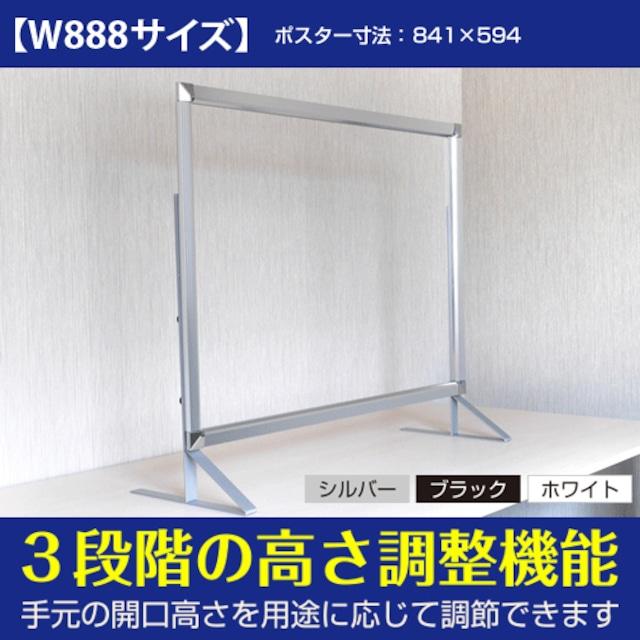 【横888mm】バリアスタンド(飛沫感染防止板)