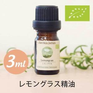 レモングラス精油【3ml】エッセンシャルオイル/アロマオイル