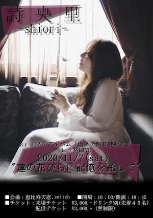3rdアルバムレコ発ワンマンライブ「蓮の花びらに記憶を託して」前売りチケット