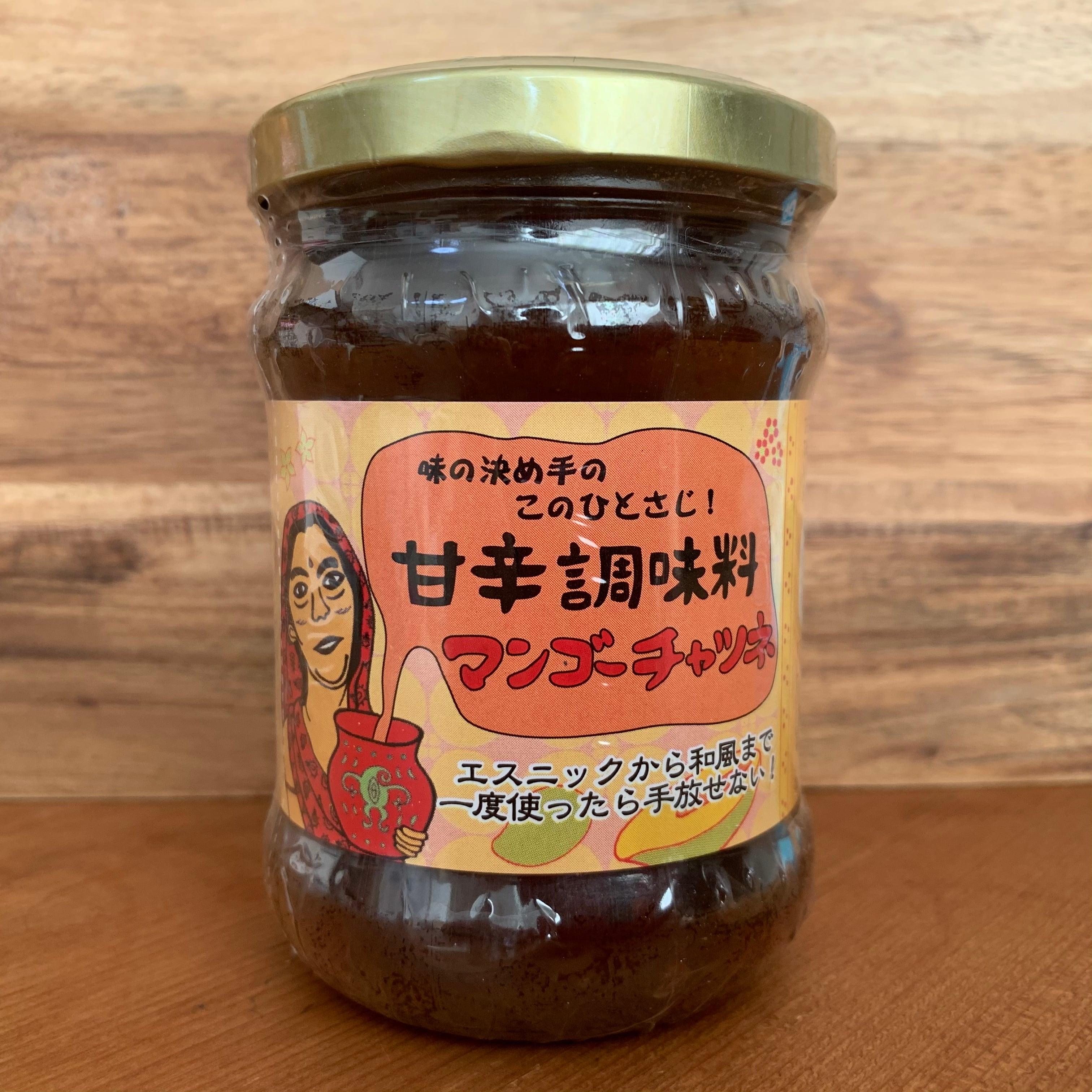 マンゴーチャツネ 【保存料・化学調味料不使用・万能甘辛調味料】