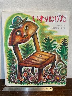 いすがにげた 森山 京・作 スズキコージ・絵