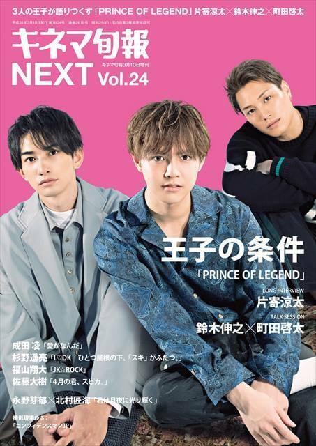 キネマ旬報増刊 キネマ旬報NEXT Vol.24「PRINCE OF LEGEND」(No.1804)