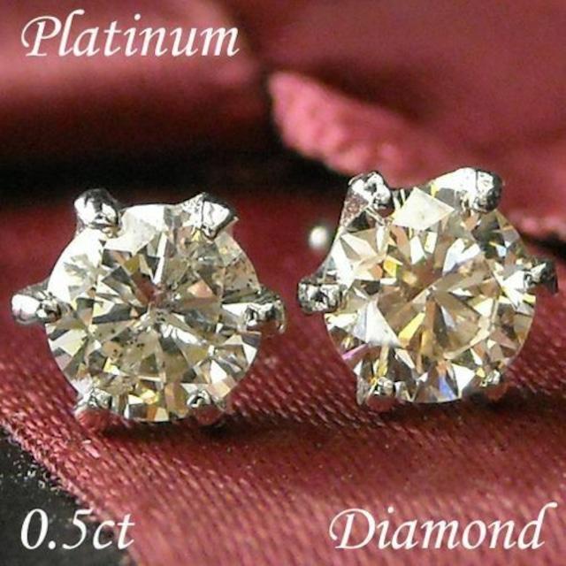 ダイヤモンド ピアス 一粒 プラチナ pt900 6本爪 シンプル 計0.5カラット レディース 両耳
