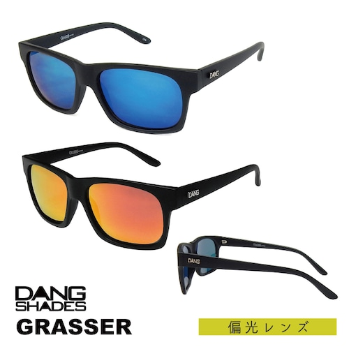DANG SHADES (ダン・シェイディーズ) Grasser (グラッサー) // 偏光レンズ サングラス ケース 付属 アウトドア ユニセックス メンズ レディース キャンプ ウィンター スポーツ スノボ スキー 紫外線 メガネ 眼鏡 グラス おしゃれ かっこいい カラー ライト 運転 ドライブ