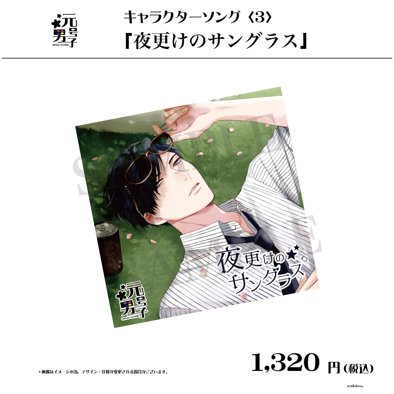 【予約商品同梱】【購入特典付】元号男子キャラクターソング〈3〉 「夜更けのサングラス」