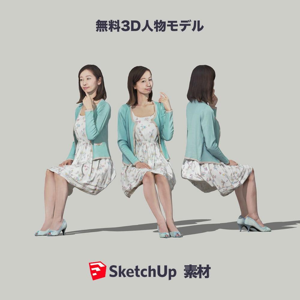 無料SketchUp素材 ポーズド3D人物モデル Free_091_Aya - 画像1