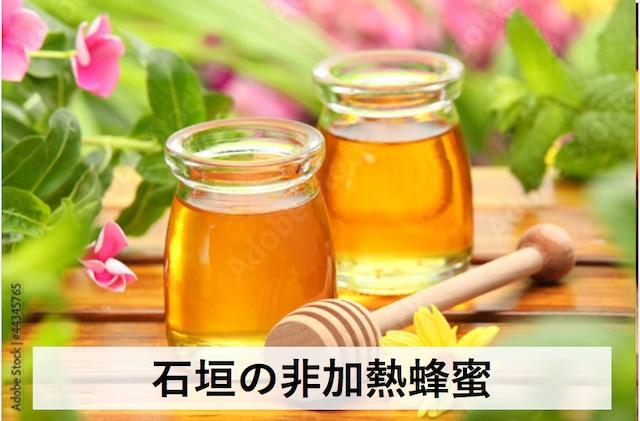沖縄非加熱蜂蜜