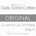 毎日のブレンドコーヒー オリジナル Daily Grind Coffee 250g×1個