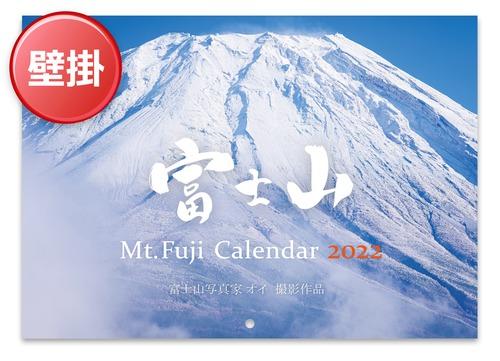 2022年版・富士山カレンダー(壁掛けタイプ)