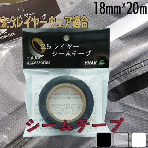 シームテープ レインウェア 2.5レイヤー 対応 テント不適正 補修 リペア シームレス 防水 対策 メンテナンス アイロン 幅18mm×20m ブラック ホワイト 透明 YNAK