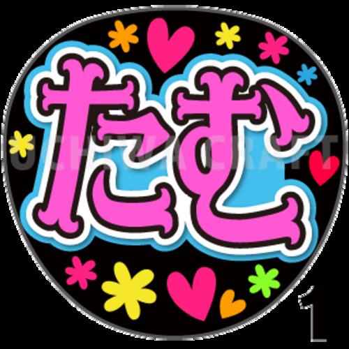 【プリントシール】【STU48/研究生/田村菜月】『たむ』コンサートや劇場公演に!手作り応援うちわで推しメンからファンサをもらおう!!