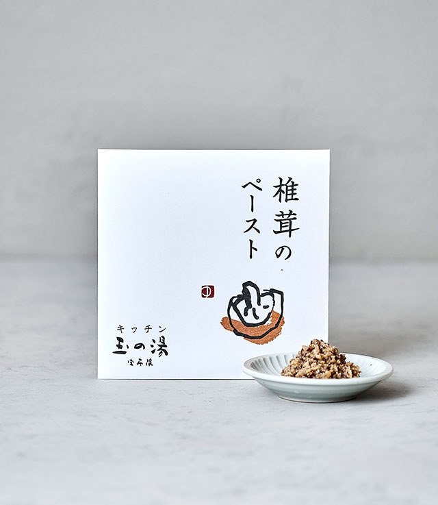 椎茸のペースト