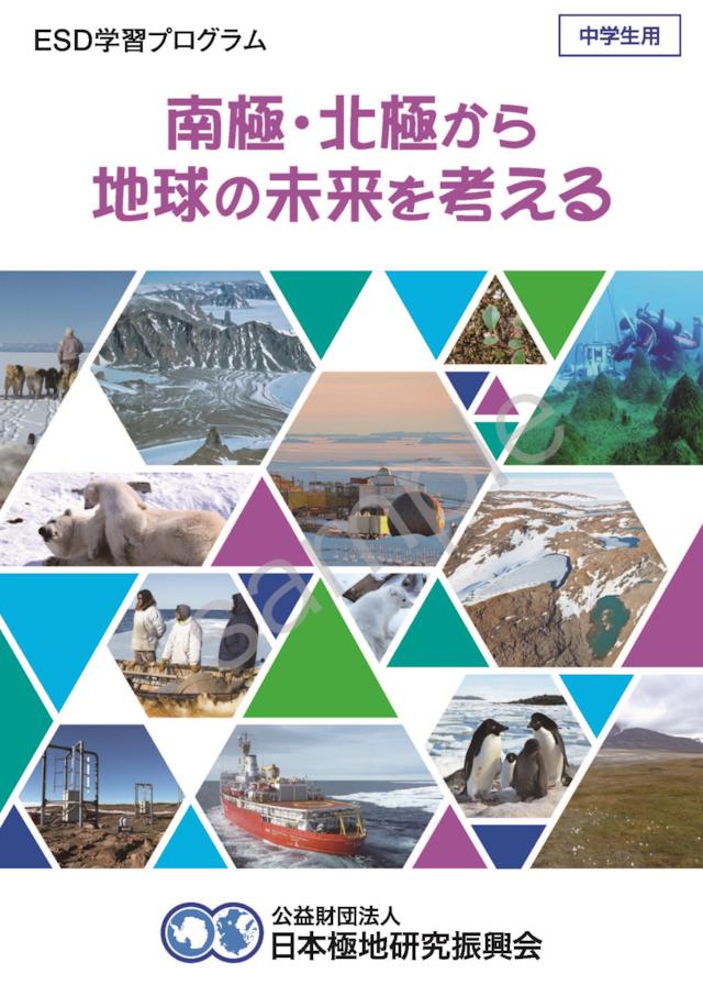 中学生用ESD学習プログラム「南極・北極から地球の未来を考える」