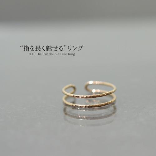 指を長く魅せるリングK10 Dia Cut double Line Ring