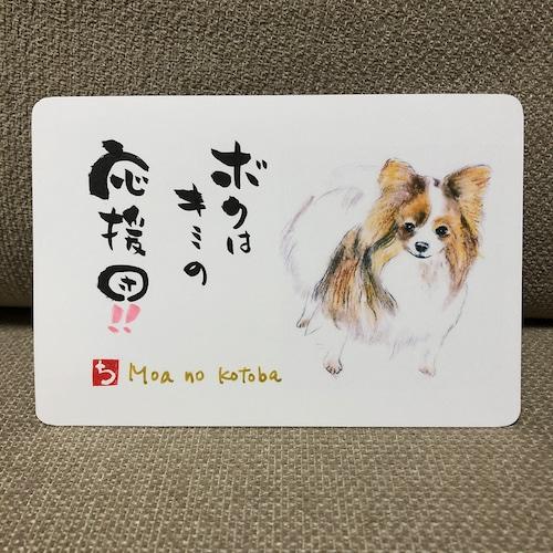 ポストカード 83(モア)